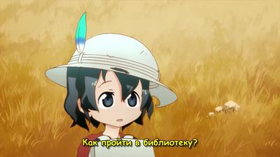 Kemono-Friends-Episode-1-Savanna-Area-728259.mp4_snapshot_00.04.13_-2018.03.19_14.55.28-.png