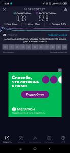Screenshot_2019-10-15-16-28-47-345_org.zwanoo.android.speedtest.png