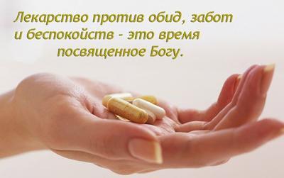lekarstvo-protiv-obid....jpg