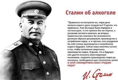 stalin-ob-alkogole.jpg