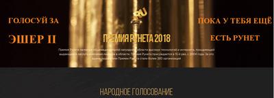 premiaruneta2018.png