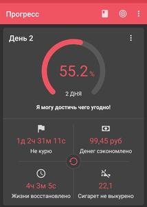 Screenshot_2019-12-12-21-16-19-414_com.despdev.quitsmoking.png