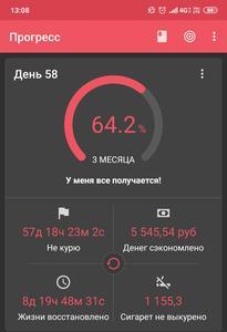 Screenshot_2020-02-07-13-08-10-479_com.despdev.quitsmoking.png