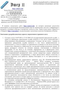 09-2020-09-16-Na-portal-o-proekte-107649-l1.png