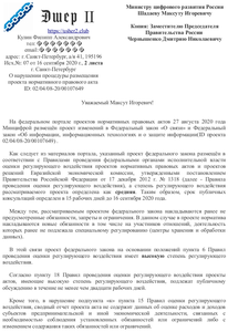 07-2020-09-16-V-Mintsifru-o-narushenii-protsedur-razmeshcheniia-po-proektu-107649-l1.png