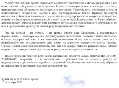 07-2020-09-16-V-Mintsifru-o-narushenii-protsedur-razmeshcheniia-po-proektu-107649-l2.png