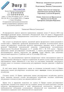 08-2020-09-16-V-Minek-o-narushenii-protsedury-razmeshcheniia-po-proektu-107649-l1.png