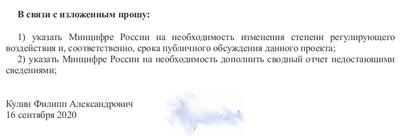 08-2020-09-16-V-Minek-o-narushenii-protsedury-razmeshcheniia-po-proektu-107649-l2.png