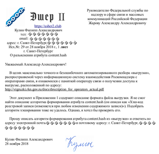 29-2018-11-28-Roskomnadzoru-pros-ba-raz-iasnit-attribut-content.hash.png