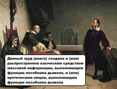 Galileo-inostrannyi-agent-pesochnitsa-politoty-politika-6971531.jpeg